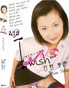 I wish vol.1