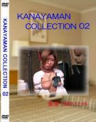 カナヤマン コレクション vol.2:美保