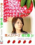 花と苺Jr vol.178:さやか24歳