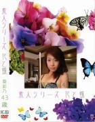 花と蝶 #353:葵彩乃42歳