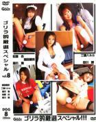ゴリラ的厳選スペシャル! vol.8:稲森麗奈 三浦ハルカ 高木舞 松嶋杏 森川萌