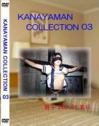 カナヤマン コレクション vol.3:雅子