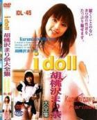 アイドール - I doll vol.45 胡桃沢まり奈大全集