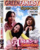 GREEN FANTASY Special vol.22:川村遙 うさみ恭香 手塚美沙