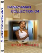 カナヤン コレクション vol.4:幸子 雅子