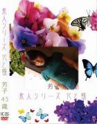 花と蝶 #355:芳子45歳