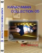カナヤマン コレクション vol.5:美由
