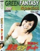 グリーンファンタジー - GREEN FANTASY Special vol.49 東京ラブラブデート:栗原みく