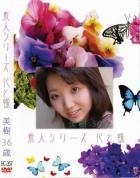 花と蝶 #357:美樹36歳