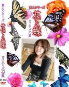 花と蝶 Vol.1034 かおる 35歳
