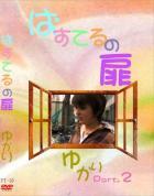 ぱすてるの扉 10:ゆかりP2