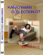 カナヤマン コレクション vol.7:梨絵