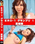 ERO-1 グランプリ vol.1:夏樹唯