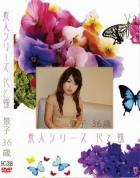 花と蝶 #358:景子36歳