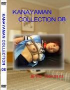 カナヤマン コレクション vol.8:あやか
