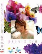 花と蝶 #359:政子26歳