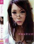 BanBan Vol.01 ドMなオンナ 神楽あいり