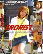 エロリスト - ERORIST vol.7 まみ