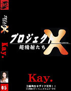 プロジェクトX vol.5 Kay.