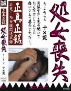 処女喪失 vol.1