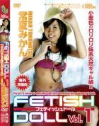 FETISH DOLL フェティッシュドール Vol.1:常夏みかん