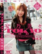 トーキョーモード - TOKYO MODE vol.1:安乃美々