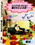 エッジコレクション 騙された乙女達 vol.1:根田