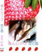 花と苺 #219 実花25歳