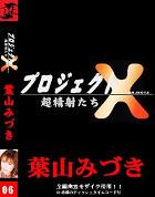 プロジェクトX vol.6 葉山みづき