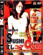 すしコア vol.1