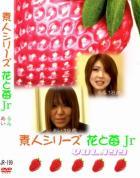 花と苺Jr vol.199:あい19歳 るみ18歳