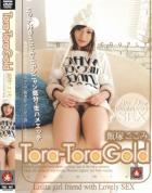 トラトラゴールド vol.67:飯塚ここみ