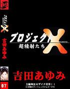 プロジェクトX vol.7 吉田あゆみ