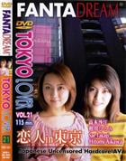 TOKYO LOVER vol.21 高木沙江/相川ひとみ