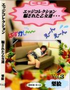 エッジコレクション 騙された乙女達 vol.3:梨絵