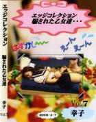 エッジコレクション 騙された乙女達 vol.7:幸子