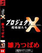 プロジェクトX vol.8 雛乃つばめ
