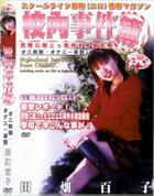 校内事件簿 オニ教師・オナニー体罰 田畑百子
