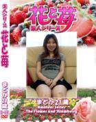 花と苺-735
