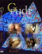Grounder Sp-Vol.4 -Koyuki-:Koyuki