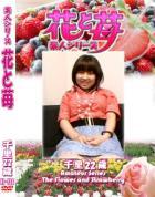 花と苺-736