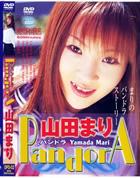 パンドラ 2 山田まり