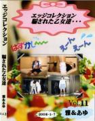 エッジコレクション 騙された乙女達 vol.11:雅 あゆ