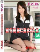 ヒメコレ vol.21 銀行強盗に盗まれた女 愛沢ひな