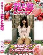 花と苺-737