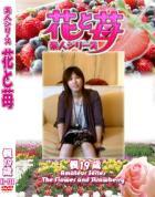 花と苺-738