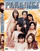 Paradise Of Japan vol.16 杉浦清香/水野礼子