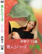 花と苺 Vol.591 沙智子22歳