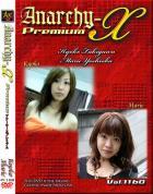 アナーキーXプレミアム Vol.1160 キョウコ マリエ