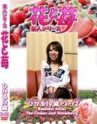 花と苺-739